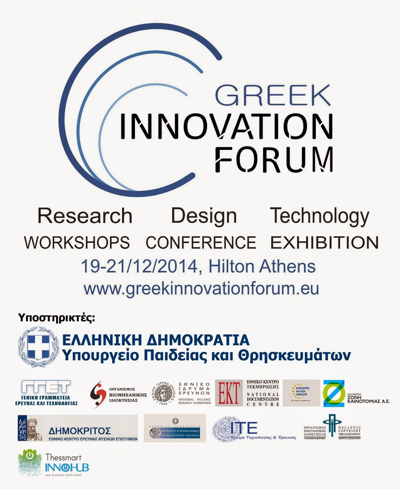 Greek+Innovation+Forum+13,1x16+V6
